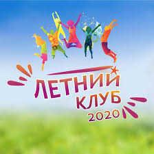 Летний клуб 2020 ЗАО